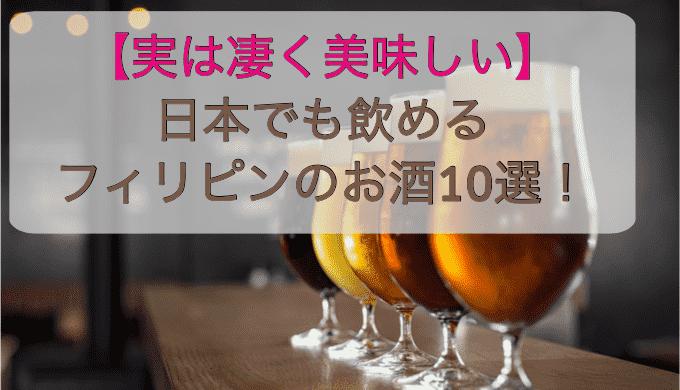 日本・東京のフィリピン料理・レストランで飲めるお酒 アイキャッチ