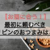 【東京で食べられる!】おつまみにおすすめのフィリピン料理10選【激ウマ】
