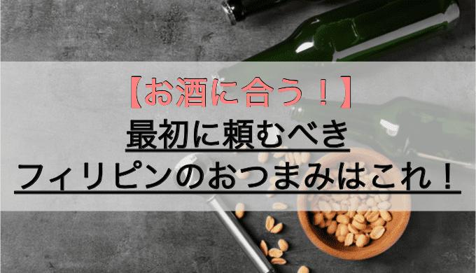 東京で食べられるおつまみにおすすめのフィリピン料理 アイキャッチ