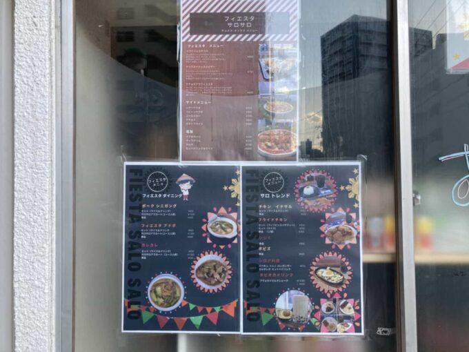 東京の低価格・コスパのいいフィリピン料理・レストラン シーン別 亀有Salo Salo(サロサロ) 外看板