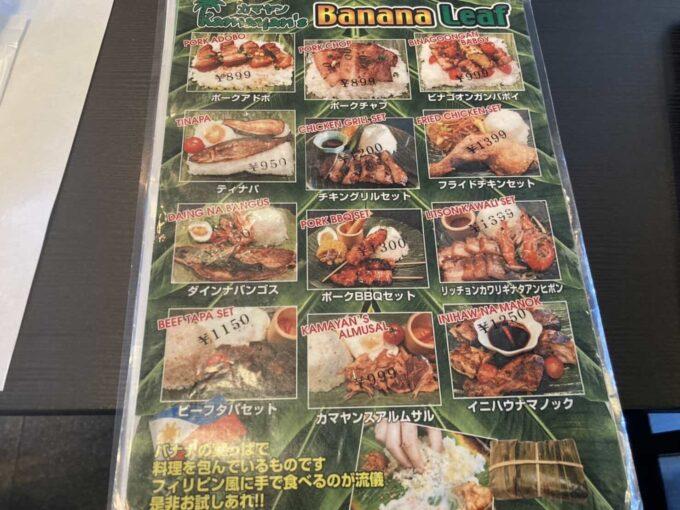 東京の低価格・コスパのいいフィリピン料理・レストラン 立川カマヤンズ メニュー3