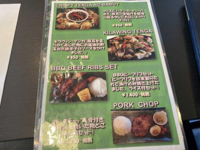 東京の低価格・コスパのいいフィリピン料理・レストラン 立川カマヤンズ メニュー2