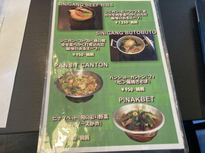 東京の低価格・コスパのいいフィリピン料理・レストラン 立川カマヤンズ メニュー1