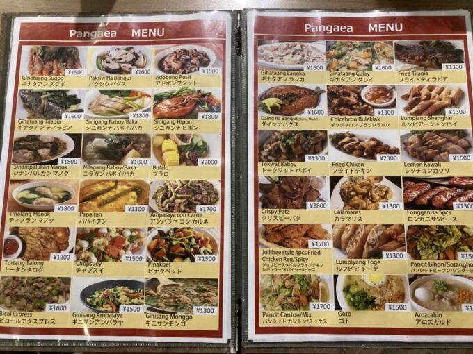 デート・接待におすすめ、東京の高級フィリピン料理 上野パンゲアメニュー1