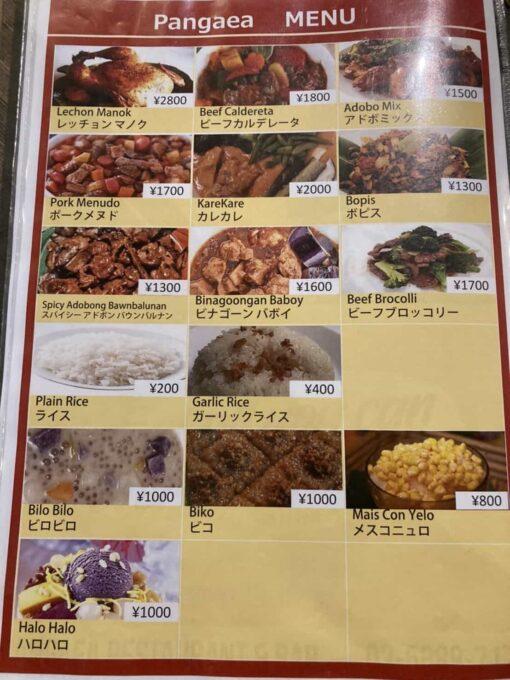 デート・接待におすすめ、東京の高級フィリピン料理 上野パンゲアメニュー3
