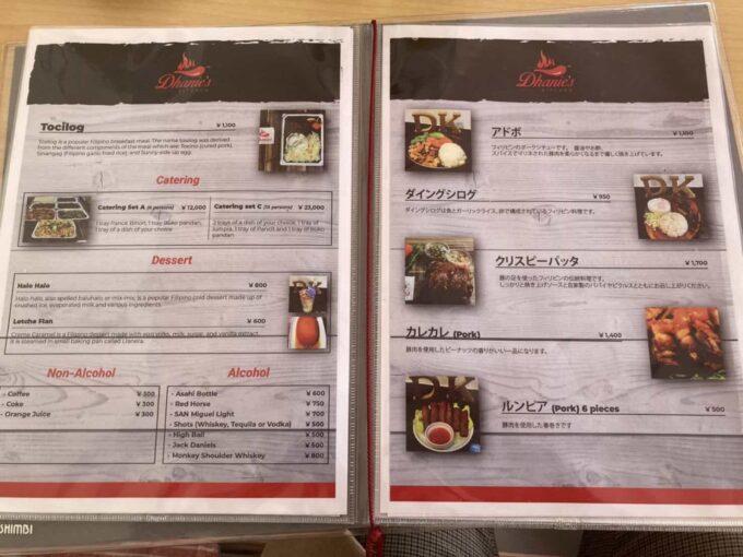 東京の低価格・コスパのいいフィリピン料理・レストラン シーン別 羽村ドニーズキッチン メニュー3