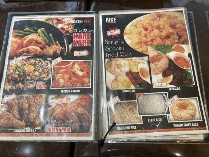 デート・接待におすすめ、東京の高級フィリピン料理 六本木ニューナナイズ メニュー4