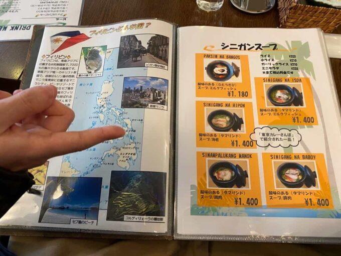 デート・接待におすすめ、東京の高級フィリピン料理 西荻窪 アテ メニュー1
