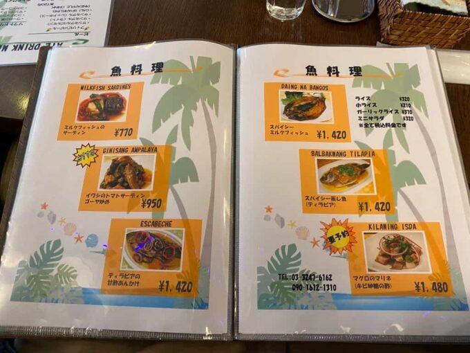 デート・接待におすすめ、東京の高級フィリピン料理 西荻窪アテ メニュー3