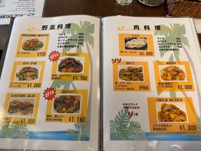 デート・接待におすすめ、東京の高級フィリピン料理 西荻窪アテ メニュー4