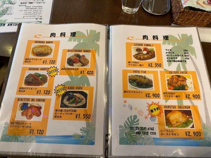 デート・接待におすすめ、東京の高級フィリピン料理 西荻窪アテ メニュー5