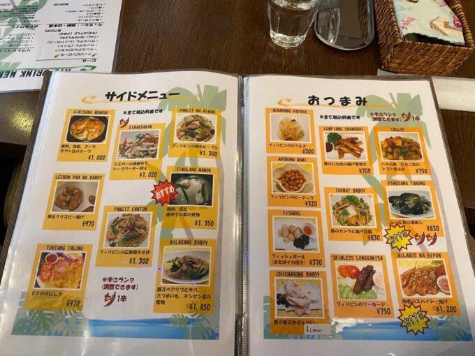 デート・接待におすすめ、東京の高級フィリピン料理 西荻窪アテ メニュー6