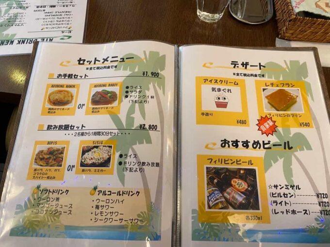 デート・接待におすすめ、東京の高級フィリピン料理 西荻窪アテ メニュー7