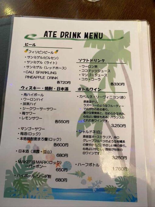 デート・接待におすすめ、東京の高級フィリピン料理 西荻窪アテ メニュー8