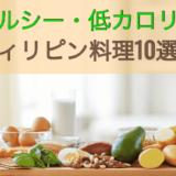【東京で食べられる】ヘルシー・低カロリーなフィリピン料理10選!